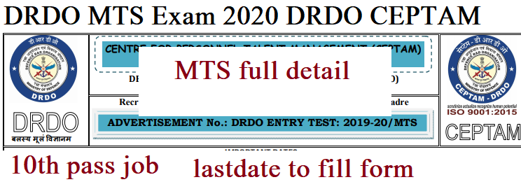 DRDO MTS Exam 2020 DRDO CEPTAM MTS full detail