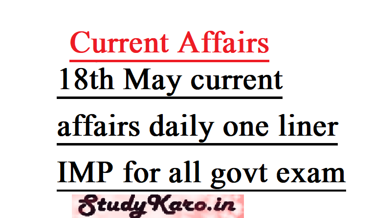 18th May current affairs daily one liner imp for all govt exam