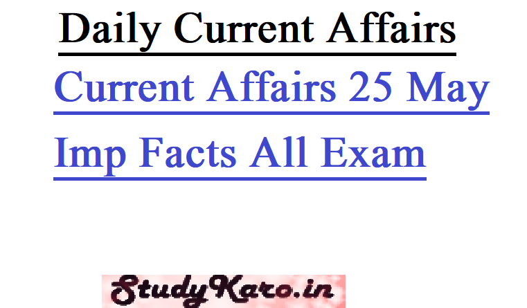 Current Affairs 25 May imp Facts All Exam