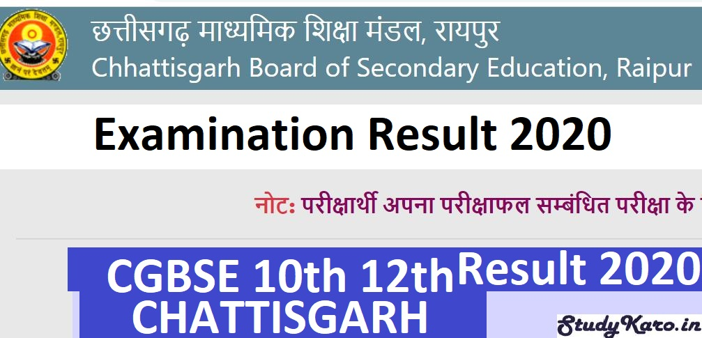 CGBSE Result Chhattisgarh Board Result 2020 Out check now