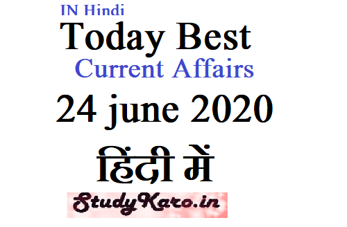 Today Best Current Affairs in Hindi 24 june 2020