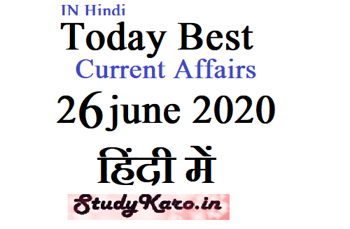 Today Best Current Affairs In Hindi 26 June 2020