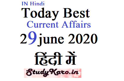 Today Best Current Affairs In Hindi 29 June 2020