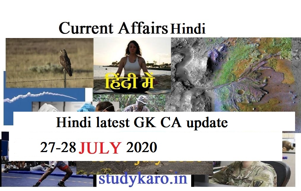 Hindi CURRENT AFFAIRS 27-28july 2020 latest GK CA update