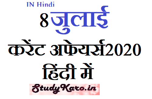 Latest Hindi Current Affairs 8 July 2020