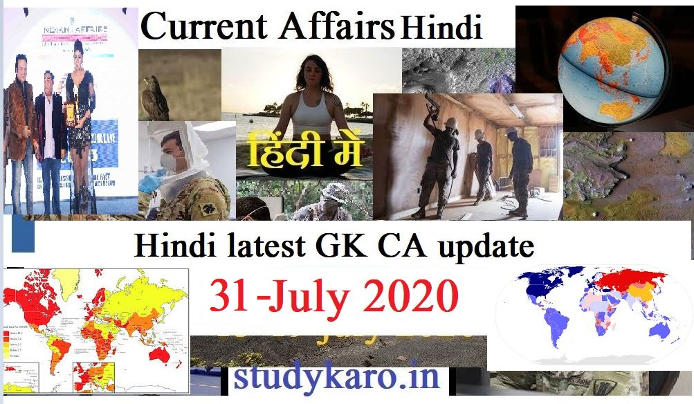 Hindi CURRENT AFFAIRS 31july 2020 latest GK CA update