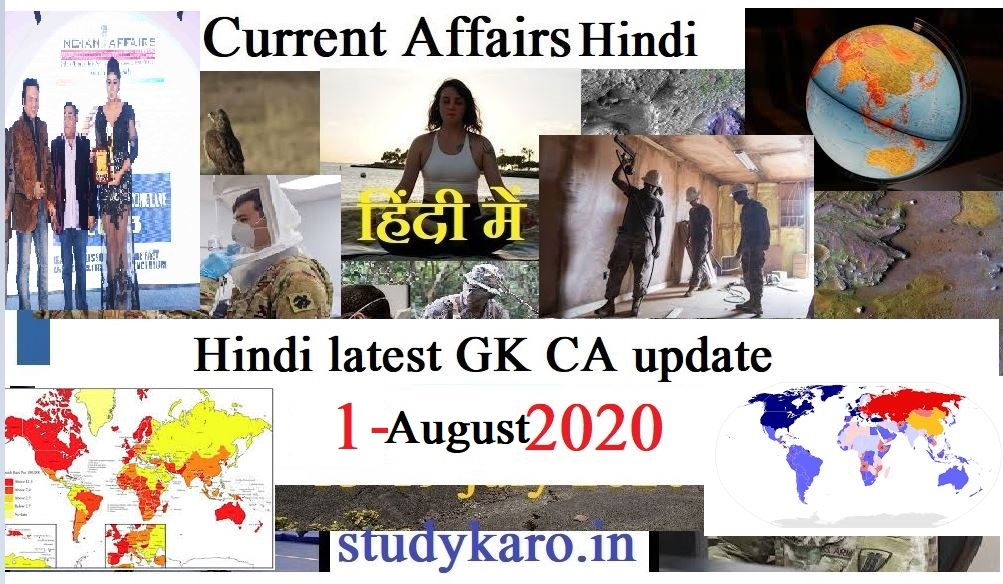 Hindi CURRENT AFFAIRS 1August 2020 latest GK CA update