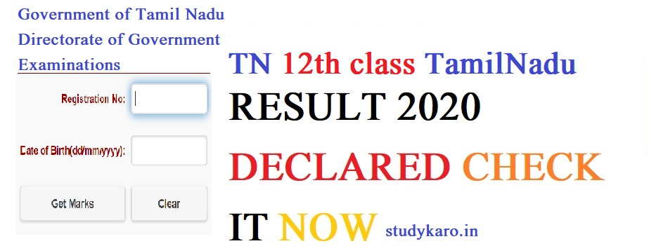 TN 12th Results 2020 declared check it Now