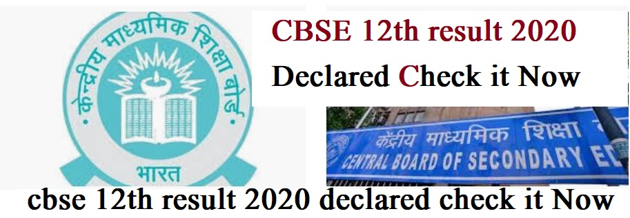cbse 12th result 2020 declared check it Now