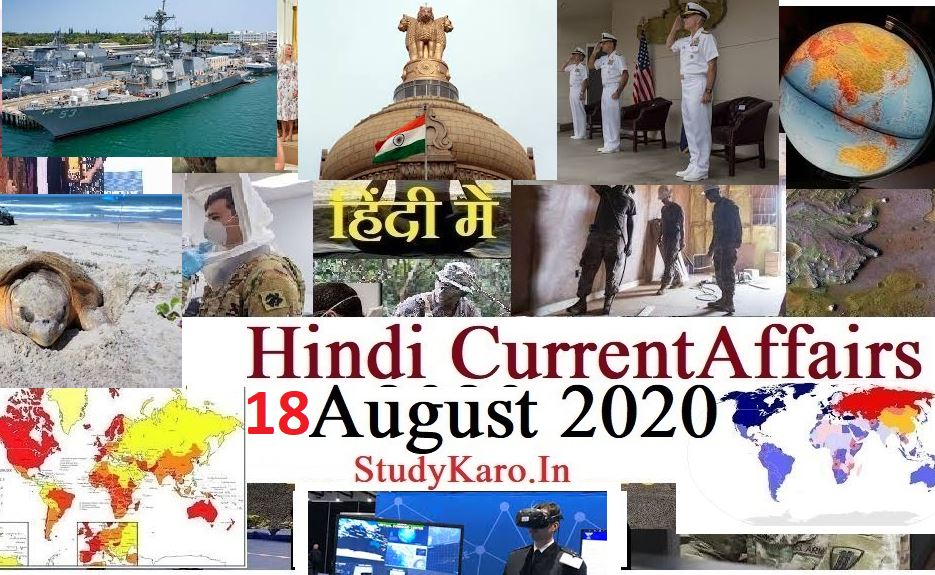 18 August 2020 Current Affairs in Hindi study Here