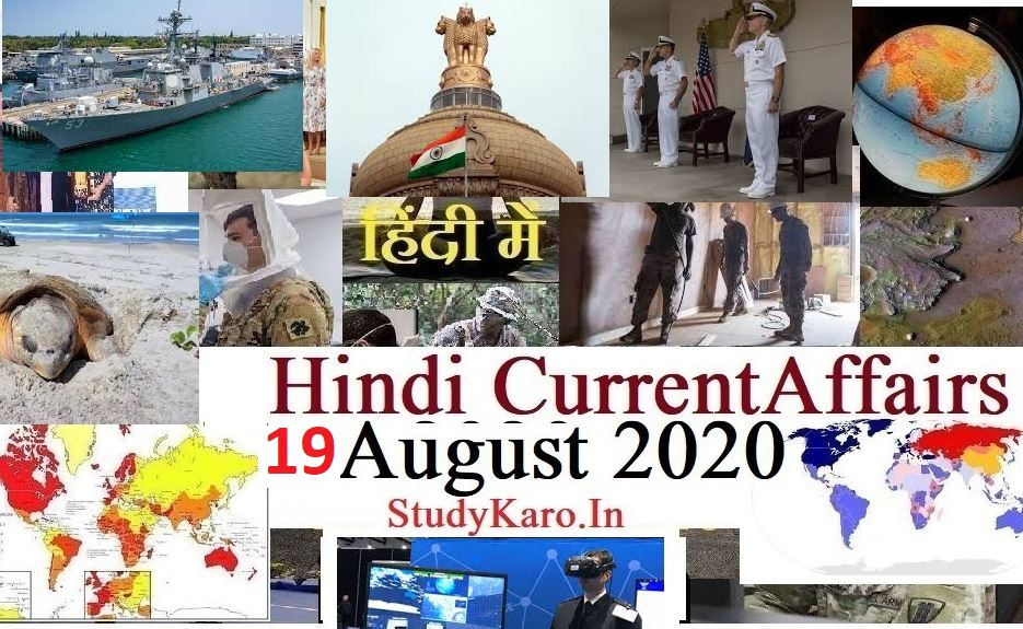 19 August 2020 Current Affairs in Hindi study