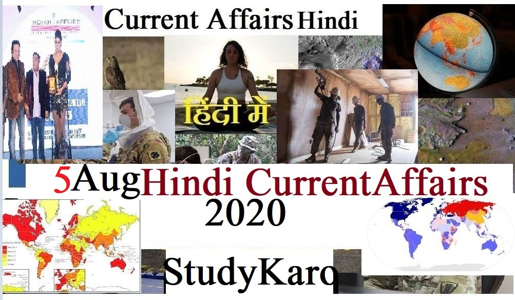 Current affairs in Hindi 5August2020 Latest GK Update हिंदी में