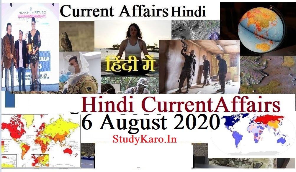 Current affairs 6 August 2020 Hindi current affairs हिंदी में