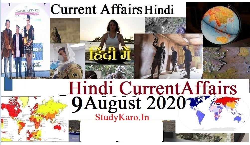 gktoday hindi current affairs 9 august 2020