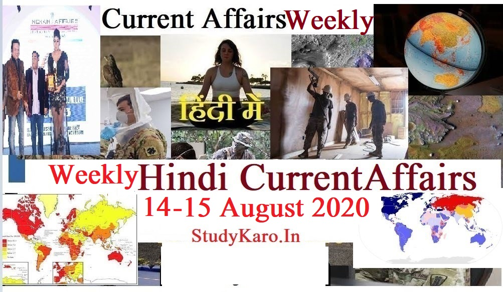 study 14-15 August 2020 weekly Current Affairs in Hindi