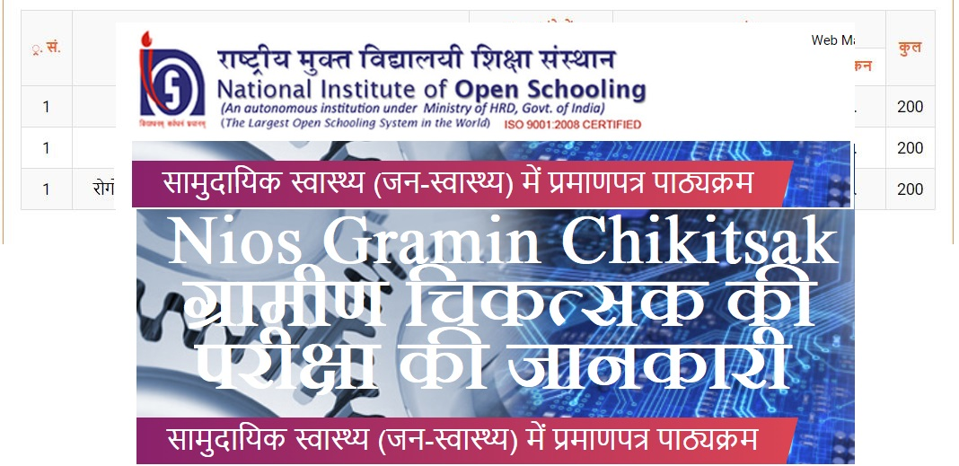 How to prepare for nios gramin chikitsak